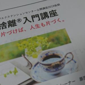 [コピー]「自縄自縛」が読めなかった人へ