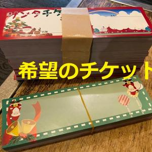 【ご報告】1667枚のお弁当チケット!!