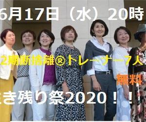 生き残り祭り2020【本日(6/17)20時】まだ間に合います!!