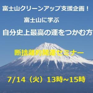 富士登山に学ぶ 断捨離的開運行動のコツ