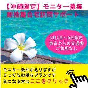 【沖縄限定】地上波初上陸記念!!自宅訪問サポートモニター募集