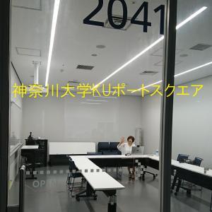 断捨離実践講座ライブ配信@神奈川大学KUポートスクエア