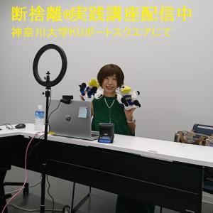 【9/2開講】神奈川大学KUポートスクエア主催/断捨離式エンディングノート