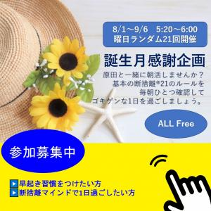 【無料】誕生月感謝企画 原田と朝活21回「基本の断捨離21のルール」読み解き会