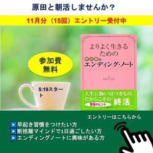 【原田と朝活】11月のエントリースタートします