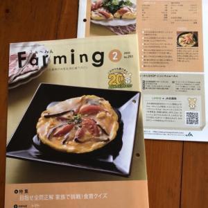 ご飯がもっと美味しい旬レシピ 〜ふぁーみん2月号