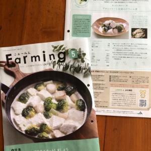 ご飯がもっと美味しい旬レシピ 〜ふあーみん5月号/2020