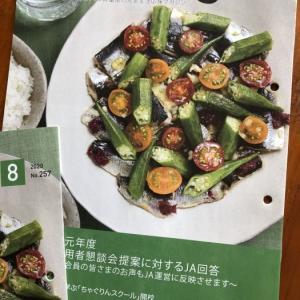 ご飯がもっと美味しい旬レシピ 〜ふあーみん8月号/2020