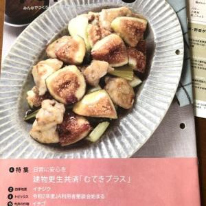 ご飯がもっと美味しい旬レシピ〜ふあーみん9月号/2020
