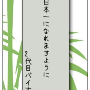 願い事メーカー2019