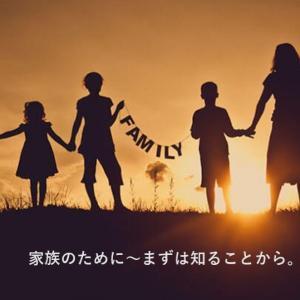 家族のために~まずは知ることから。感想シェア。