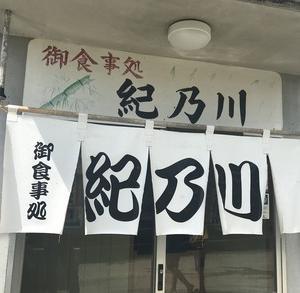 紀乃川・・・