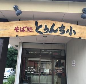 とぅんち小 西崎店・・・
