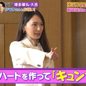 新垣結衣が『ぐるナイ』メンバーに「キュン♡」を伝授