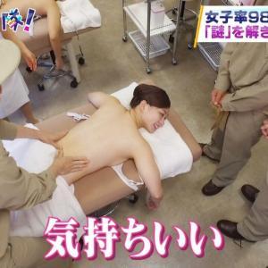 『有吉探検隊』エステ学校の横乳マッサージ動画!?