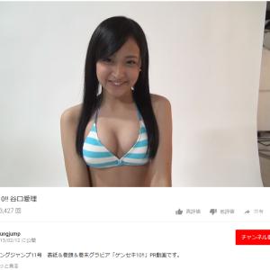 元HKT48の谷口愛理、大麻逮捕報道でヤンジャンが水着動画を削除