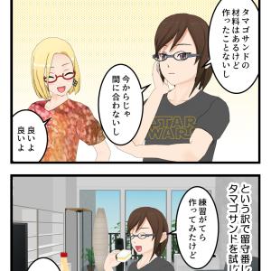 試食せよ!タマゴサンド!!