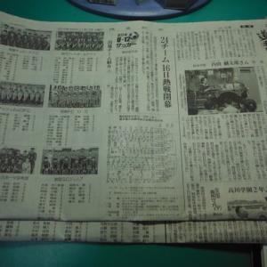 全日本U-12サッカー選手権 山口県予選始まる!