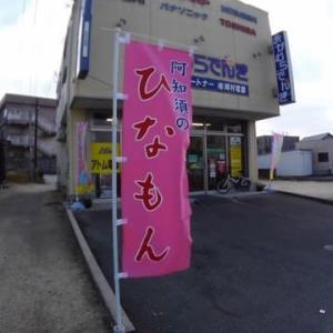 阿知須ひなもんまつり 開催中!!