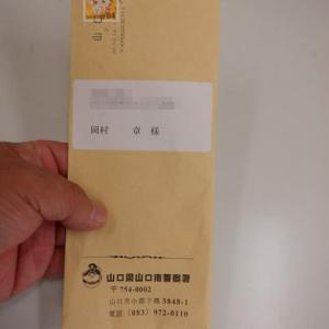 警察署からの手紙