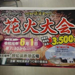 阿知須花火大会のお知らせ