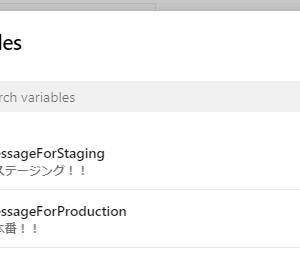 Azure DevOps の Pipelines の template や variable group で変数名の違いを吸収する