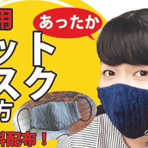 【温かい秋冬用ニットマスクの作り方】フィルターポケット付きの立体マスクDIY