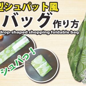 【しずく型シュパット風エコバッグの作り方】コンビニ用・一瞬でたためるドロップ型のじゃばら式マイバッグ