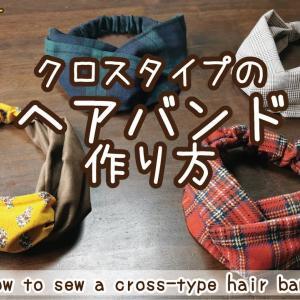 【簡単!クロスヘアバンドの作り方】秋冬のオシャレなヘアターバン/初心者向けのハギレDIY