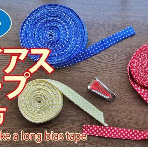 【長いバイアステープの作り方】簡単ハンドメイドDIY テープメーカーの使い方