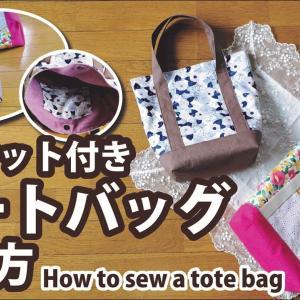 【トートバッグの作り方】外ポケット付き、裏地・マチ付き、マグネットボタン 簡単DIY