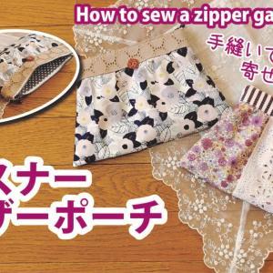 【ギャザーポーチの作り方】手縫いでギャザーを寄せる方法/18cmファスナーポーチの縫い方DIY