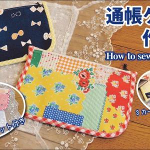 【カードポケット付き通帳ケースの作り方】バイアステープの付け方/18cmファスナーポーチの縫い方DIY/マルチケース・外ポケット付き