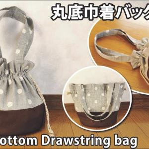 【丸底巾着バッグの作り方】裏地付き・フリル口のオシャレで大人可愛いショルダーバッグ 簡単ハンドメイドDIY