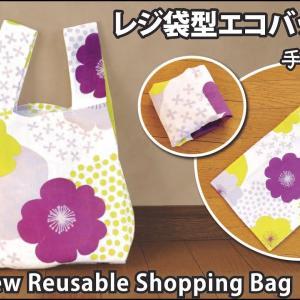 【100均DIY】手ぬぐい1枚で作るレジ袋型エコバッグの作り方/コンビニ用サイズのたためる買い物バッグ