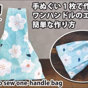 【100均DIY】手ぬぐい1枚で作るワンハンドルのエコバッグの簡単な作り方/コンビニ用サイズの買い物バッグ