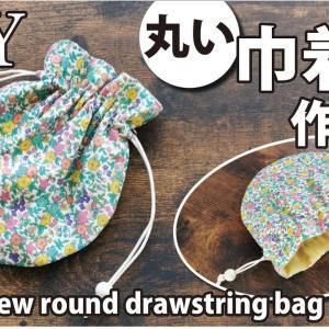 無料型紙配布【丸い巾着袋の作り方】裏地付き・フリル口・ハギレで簡単DIY/サニタリーポーチ