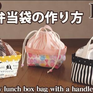 【持ち手付きお弁当袋の作り方】裏地なし/巾着付きランチバッグ/簡単ハンドメイドDIY/入園・入学グッズ