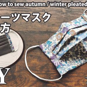 【秋冬プリーツマスクの作り方】簡単!ノーズワイヤー入り手作りマスク【型紙不要】