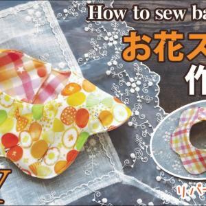 【無料型紙】お花スタイの作り方/もくもくスタイ/赤ちゃんの手作りよだれかけDIY/リバーシブルで使える