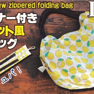 【ファスナー付きシュパット風エコバッグの作り方】一瞬でたためる折り畳み式買い物バッグ 簡単DIY