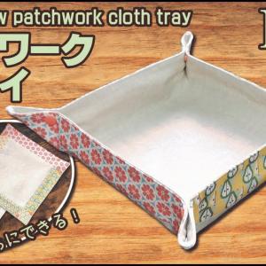 【ハギレで簡単DIY】パッチワークの布トレイの作り方/ファブリックトレイ/アクセサリー入れ/Fabric tray