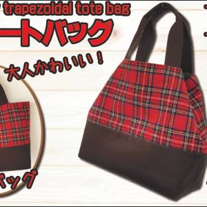 【台形トートバッグの作り方】裏地付き・可愛いトートバッグ/簡単ハンドバッグDIY
