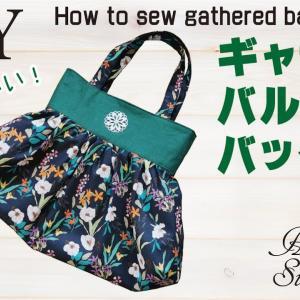 【ギャザーバルーンバッグの作り方】可愛いハンドバッグ/裏地付き/ギャザーの寄せ方/簡単DIY