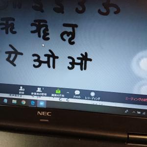 オンライン・サンスクリット語講座