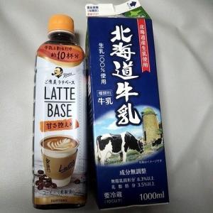 牛乳の使い道