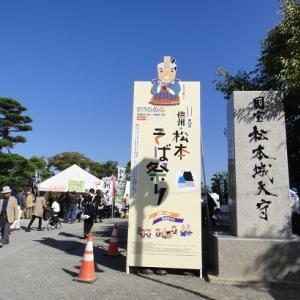 松本そば祭り! 車中泊2013秋
