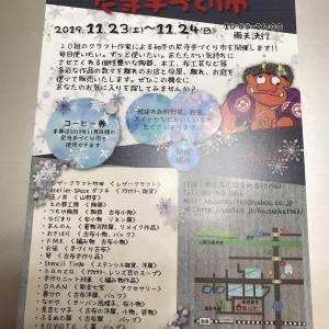 尼寺手づくり市 冬 いよいよ開催です。