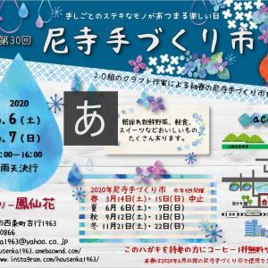 尼寺手作り市夏6月6日(土)7日(日)開催します。