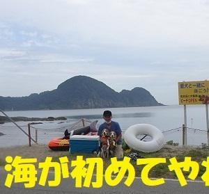 TARO&JIRO,初めての海へ…(前編)